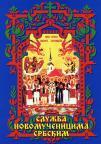 Služba novomučenicima Srbskim