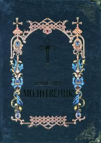 Pravoslavni molitvenik Rukumijski
