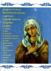 Molitve Gospodu, Presvetoj Bogorodici i Svetima za razne životne i duhovne potrebe