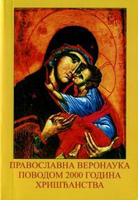 Pravoslavna veronauka povodom 2000 godina hrišćanstva