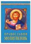 Pravoslavni molitvenik