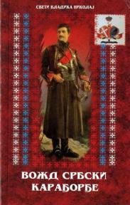 Vožd Srbski Karađorđe