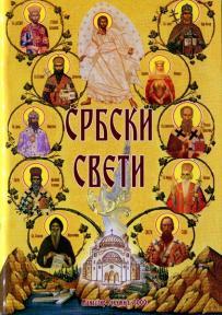 Srbski Sveti