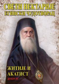 Sveti Nektarije Eginski Čudotvorac: Žitije i akatist