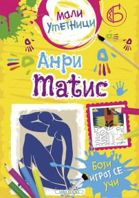 Mali umetnici 6: Anri Matis