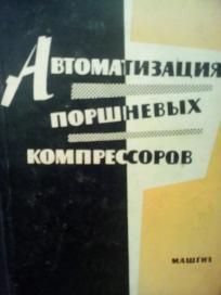 AVTOMATIZACIJA PORSNEVIH KOMPRESOROV