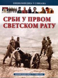 Srbi u Prvom svetskom ratu: Enciklopedija u slikama