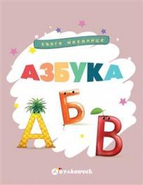 Knjige mekanice: Azbuka