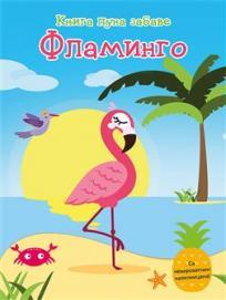 Knjiga puna zabave: Flamingo