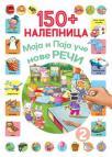 150+ nalepnica: Maja i Paja uče nove reči 2