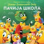 Najlepše pesme za decu: Pačija škola