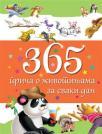 365 priča o životinjama za svaki dan