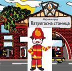 Moj mali grad: Vatrogasna stanica