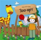 Moj mali grad: Zoo-vrt