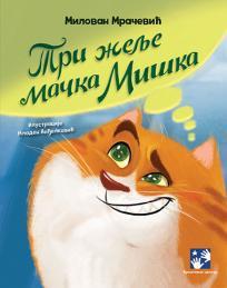Tri želje mačka Miška