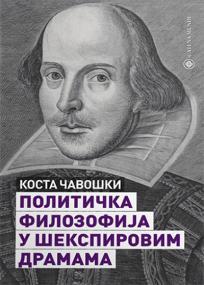 Politička filozofija u Šekspirovim dramama