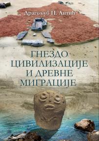 Gnezdo civilizacije i drevne migracije