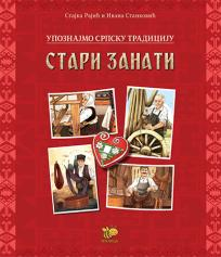 Upoznajmo srpsku tradiciju: Stari zanati