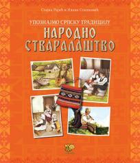 Upoznajmo srpsku tradiciju: Narodno stvaralaštvo