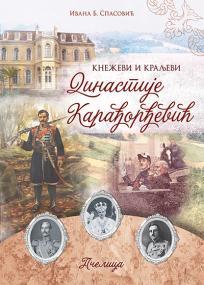 Kneževi i kraljevi dinastije Karađorđević