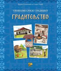 Upoznajmo srpsku tradiciju: Graditeljstvo