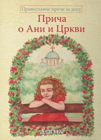 Priča o Ani i Crkvi