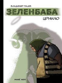 Zelenbaba: Crnilo