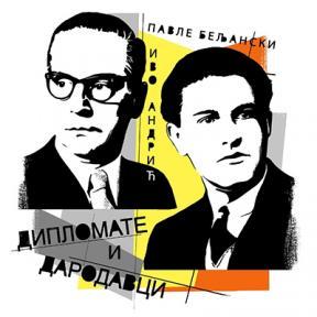 Pavle Beljanski i Ivo Andrić: Diplomate i Darodavci