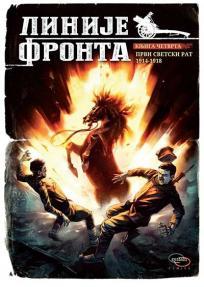 Linije fronta - Knjiga četvrta: Prvi svetski rat 1914-1918.