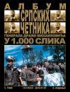 Album srpskih četnika generala Draže Mihailovića u 1000 slika - Tom I