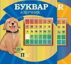 Bukvar azbučnik / abecednik