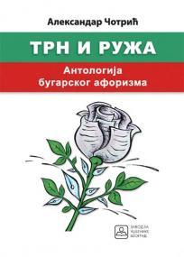 Trn i ruža: Antologija bugarskog aforizma