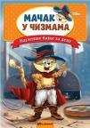 Najlepše bajke za decu: Mačak u čizmama