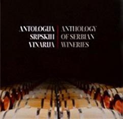 Antologija srpskih vinarija