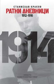 Ratni dnevnici 1912-1916.