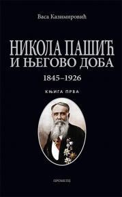 Nikola Pašić i njegovo doba 1845-1926. Knjiga prva