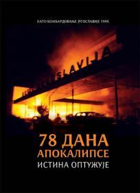 78 dana apokalipse: Istina optužuje