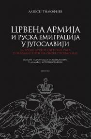 Crvena armija i ruska emigracija u Jugoslaviji