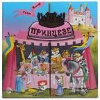 Princeze: Komplet 12 slikovnica