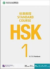 HSK Standard Course 1 - Workbook (englesko-kineski)