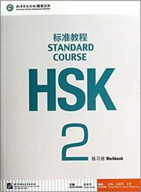 HSK Standard Course 2 - Workbook (englesko-kineski)