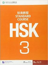 HSK Standard Course 3 - Textbook (englesko-kineski)