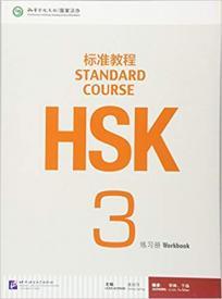 HSK Standard Course 3 - Workbook (englesko-kineski)