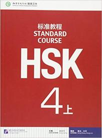 HSK Standard Course 4A - Textbook (englesko-kineski)