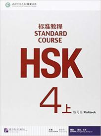 HSK Standard Course 4A- Workbook (englesko-kineski)