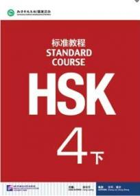 HSK Standard Course 4B- Textbook (englesko-kineski)