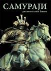 Samuraji: Ratnička klasa Japana
