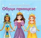 Knjige sa magnetima: Obuci princeze