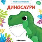 Razigrani prstići: Dinosauri