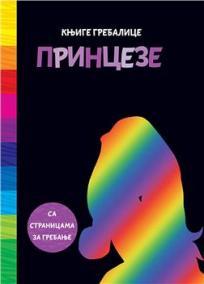 Knjige grebalice: Princeze
